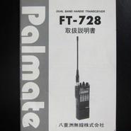 八重洲無線 FT-728 取扱説明書 ★中古品・レア★