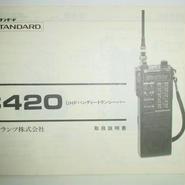 日本マランツC420の取扱説明書 ★中古品・レア★