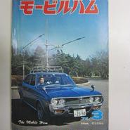 電波実験社 モービルハム 1975  3月号 ★長期保存中古品・レア・貴重品★
