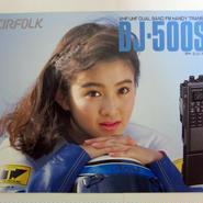 CIRFOLK/ アルインコ DJ-500SX  カタログ ★中古品・レア★