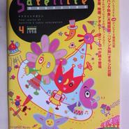 サテライトマガジン 月刊サテライトマガジン 1998年4月号★中古品・レア★