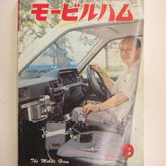 電波実験社 モービルハム 1979  9月号 ★長期保存中古品・レア・貴重品★