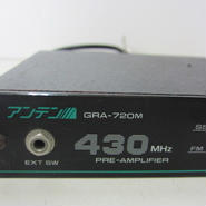 アンテン GRA-720M 430MHz帯 プリアンプ ★中古品・貴重品★