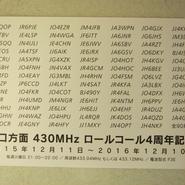 春日電子オリジナル・山口方面430MHzロールコール4周年記念QSLカード★限定品・貴重品★