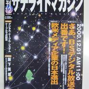 サテライトマガジン 月刊サテライトマガジン 2000年12月号★中古品・レア★