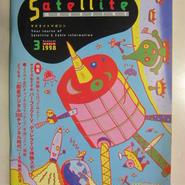 サテライトマガジン 月刊サテライトマガジン 1998年3月号★中古品・レア★
