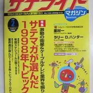 サテライトマガジン 月刊サテライトマガジン 1999年2月号★中古品・レア★