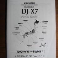 アルインコ DJ-X7 (AIR BAND SPECIAL Ver_3.01)周波数帳 ★中古品・レア★