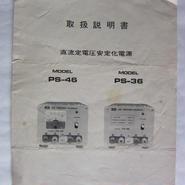 ダイワ/DAIWA PS-46/PS-36 直流安定化電源 取扱説明書 ★中古品★