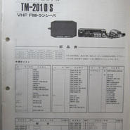 KENWOOD/ ケンウッド  TM-201/D/S サービスマニュアル★中古品・希少品★