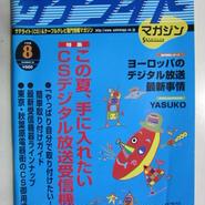 サテライトマガジン 月刊サテライトマガジン 1998年8月号★中古品・レア★
