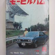 電波実験社 モービルハム 1979  8月号 ★長期保存中古品・レア・貴重品★