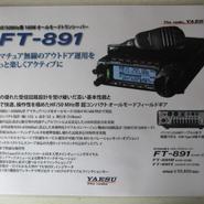 八重洲無線/YAESU FT-891S   HF/50MHz帯 オールモードトランシーバー(20Wタイプ/HF帯10W) ★新品・ご購入後、メーカー注文品★