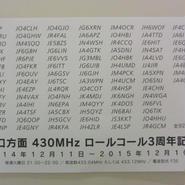 春日電子オリジナル・山口方面430MHzロールコール3周年記念QSLカード★限定品・貴重品★
