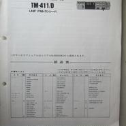 KENWOOD/ ケンウッド  TM-411/D  サービスマニュアル★中古品・希少品★