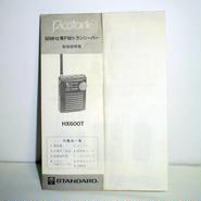 スタンダード/STANDARD HT600T 50MHz帯FMトランシーバーの取扱説明書★中古品・レア★