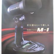 八重洲無線/YAESU  M-1  リファレンスマイクロフォン ★新品・ご購入後、メーカー注文品★