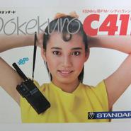 日本マランツ/STANDARD  C411  カタログ ★中古品・レア★