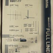 有山工業/アラキ 1995年8月現在 総合カタログ ★中古品・レア★