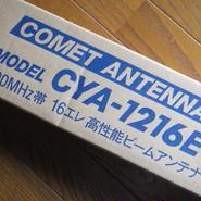 コメット 1200MHz帯 16エレ高性能ビームアンテナCYA-1216E ★新品・メーカーからの入荷品(11月入荷)・貴重品★