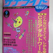 サテライトマガジン 月刊サテライトマガジン 1998年9月号★中古品・レア★