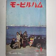 電波実験社 モービルハム 1975  1月号 ★長期保存中古品・レア・貴重品★