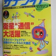 サテライトマガジン 月刊サテライトマガジン 1998年7月号★中古品・レア★