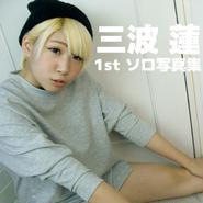 三波蓮ソロ写真集(デジタル)30枚