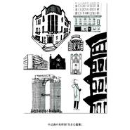 中之島絵はがき⑩「生きた建築」
