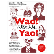 『Wao! Yao! 八尾の入り口』八尾市魅力満載BOOK制作委員会(編)
