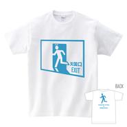 Tシャツ:天国口