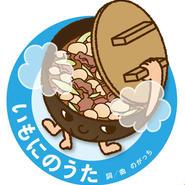 Digital Song「芋煮のうた」
