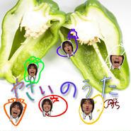 Digital Song「野菜のうた」