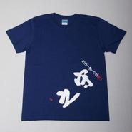 之守(のす)Tシャツ 紺