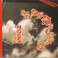 CD NOSS2選定曲「みんなが命をもっている」