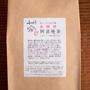 阿波番茶(あわばんちゃ) 90g