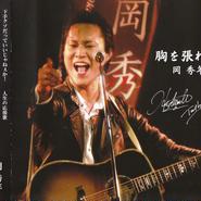 【CD】胸を張れ
