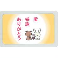 愛・感謝・ありがとうカード【イラスト】