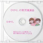 育児講演会CD