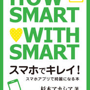 HOW SMART WITH SMART