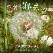 PINPONS /こわれもの(音楽CD)