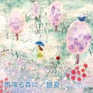 雨降る森に / 銀夏 New Release!