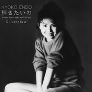 ゴールデン☆ベスト輝きたいの Victor Years 1981-1985(+'99)/遠藤京子