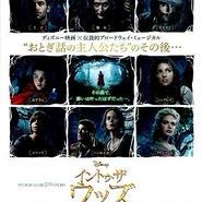 ▼00 映画 チラシ イントゥ・ザ・ウッズ1