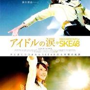 ▼00 映画 チラシ アイドルの涙SKE48