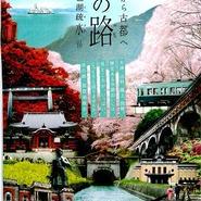 ▼00 観光 パンフレット 琵琶湖疎水