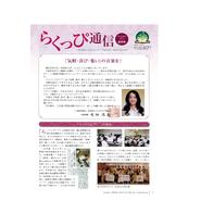 「らくっぴ通信2012年」創刊号