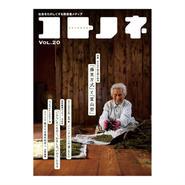 コトノネ vol.20