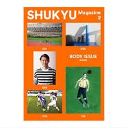 SHUKYU Magazine 第2号