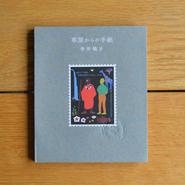草原からの手紙 / 寺井暁子